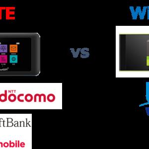 【入門編】WiMAXとLTEの違いとは?ポケットWiFiはどっちの回線がおすすめか解説