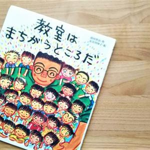 『教室はまちがうところだ』読書レビュー<小学校低学年>