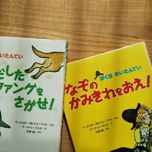 『ぼくはめいたんていシリーズ』読書レビュー<小学校低学年>探偵ネートの推理は親が読んでも面白い!