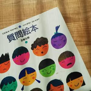 『質問絵本』読書レビュー<小学校低学年>