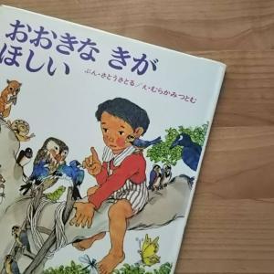 『おおきな きが ほしい』読書レビュー<小学校低学年>