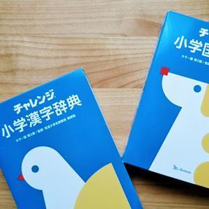 【2020年版】【小学生】国語事典は何年生から?チャレンジ 小学国語辞典・漢字辞典の使い心地をチェック!
