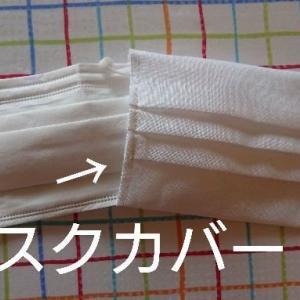 【オススメ!手作りマスクカバー】マスクよりも簡単!使い捨て不織布マスクを長く利用する方法 手縫いでもミシンでも