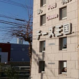 【立川市】サロン・ド・テ・チーズ王国 販売とカフェ チーズ好きの天国