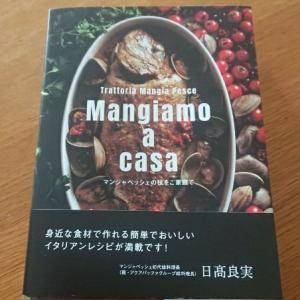 ときめきのイタリアン「Mangiamo a casa」