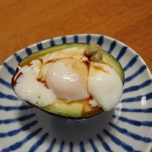 超簡単で激旨!アボカドの温泉卵のせ NHKまる得マガジン 毎日ご飯