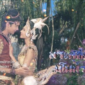 カンボジアの昔話コンレイのタイ版ドラマ