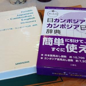 カンボジア語辞典の貴重な新刊