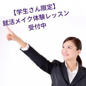 【鳥取*就活生応援】就活メイク体験レッスン受付中