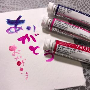 ホルベインの水彩絵の具購入