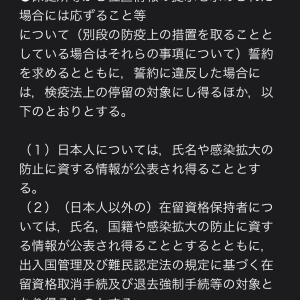 日本人だからルールを守るとは限らない