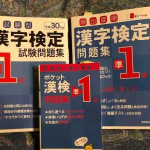 2019年度第3回漢字検定準1級