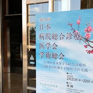 第20回病院総合診療医学会学術総会