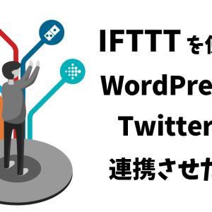 IFTTTを使ってWordPressの更新を自動ツイートさせる