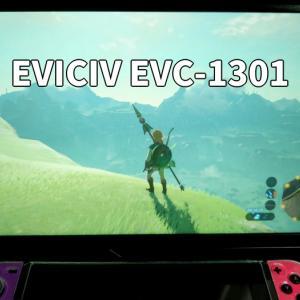 【Switch】モバイルモニター EVICIV EVC-1301 の話