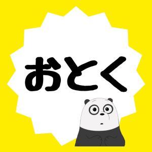 【待望の再販】8時30〜タイムセールまとめました!