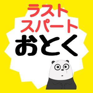 【楽天マラソン最終日】見逃せないお得アイテムまとめ!
