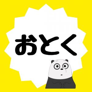 【おとく】夜に見てはいけないアレが激安っ(*^▽^*)