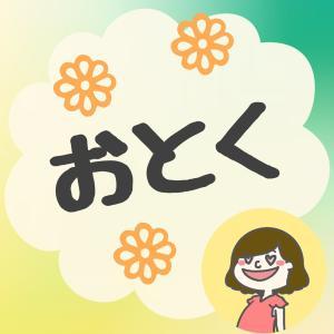 【GoToイート】くら寿司最強にお得な支払い方法はコレ!