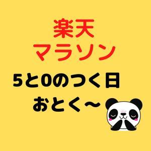 【見逃し厳禁】最大67%オフ!!マラソンお買い得まとめ(*゚▽゚*)♡