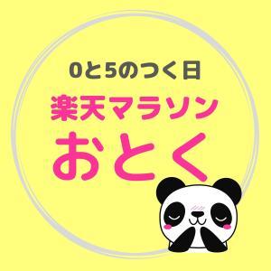 【0のつく日おとく】アノ大注目アイテムが激安に(=^▽^)σ