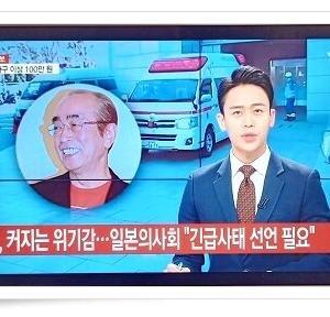 志村けんさん死去のニュースを第一報で・・・