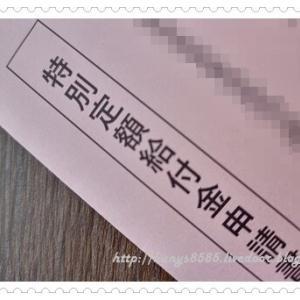 『特別定額給付金』申請書投函完了・・・