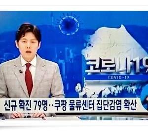 又韓国で大きな感染が・・・😫😫
