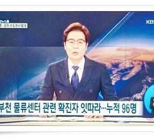韓国の富川物流センターのコロナウィルス感染の続報??