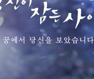 【完走】韓国ドラマ「あなたが眠っている間に」作品情報・関連商品・感想・メイキング動画