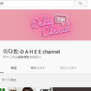 コロナで家にいるしかないからYouTubeで韓国語学習♡