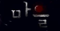 【完走】韓国ドラマ「アチアラの秘密」作品情報・関連商品・感想・メイキング動画