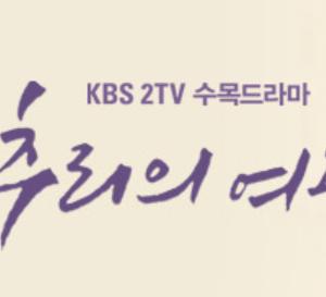 【完走】韓国ドラマ「推理の女王」作品情報・関連商品・感想・メイキング動画
