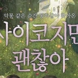 「サイコだけど大丈夫」気になった子役たち♡ サンテ子役は28歳!!