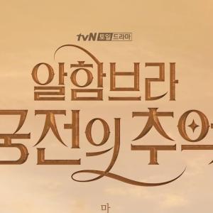 【完走】韓国ドラマ「アルハンブラ宮殿の思い出」あらすじ・キャスト・年齢設定・メイキング動画・感想・他