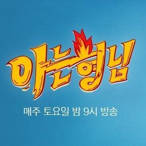 【完走】韓国バラエティ「知ってるお兄さん(第266回)」こんにちは? 私だよ!