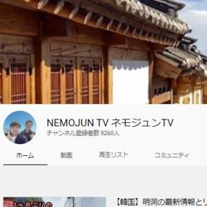 コロナ終わったら行こう! NEMOJUN TVで見る現在のソラリア西鉄ホテルソウル明洞