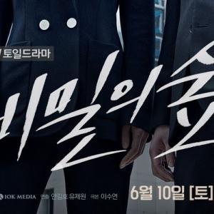 【完走】韓国ドラマ「秘密の森」あらすじ・キャスト・年齢設定・メイキング動画・感想・他