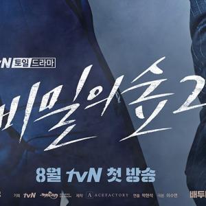 【完走】韓国ドラマ「秘密の森2」あらすじ・キャスト・年齢設定・メイキング動画・感想・他