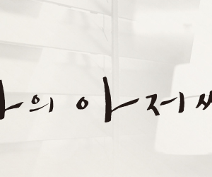 【完走】韓国ドラマ「マイ・ディア・ミスター ~私のおじさん~」あらすじ・キャスト・年齢設定・メイキング動画・他