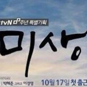【完走】韓国ドラマ「ミセン -未生-」あらすじ・キャスト・年齢設定・メイキング動画・他