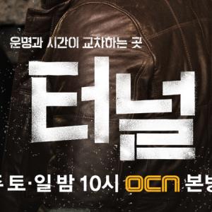 【完走】韓国ドラマ「愛の迷宮 -トンネル-」あらすじ・キャスト・メイキング動画・他