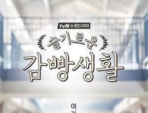 【完走】韓国ドラマ「刑務所のルールブック」あらすじ・キャスト・メイキング動画・他