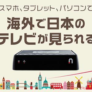海外で日本のテレビや映画を見る