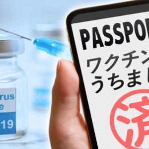 ワクチンパスポートに黃信号