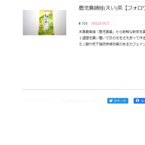 【91日目】ショップ公開(画像だけds)【新しい記事の書き方】