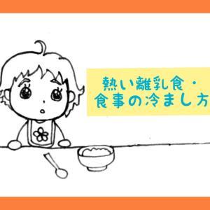 子供の虫歯を防げ!あなたはどちら派??【虫歯菌をうつさない離乳食・食事を冷ます方法】