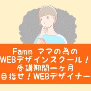 『ママの在宅副業』1カ月でWEBデザイナーに!Fammスクールの無料説明会