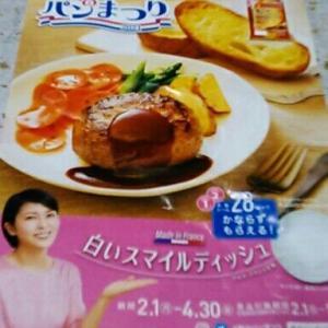 ヤマザキ春のパン祭り2021