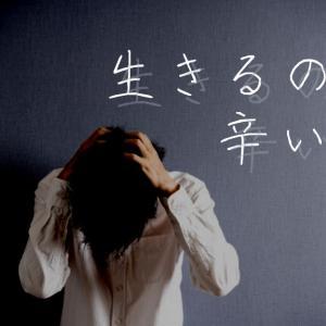 仕事が原因で生きるのが辛い人へ。原因と対処法について解説